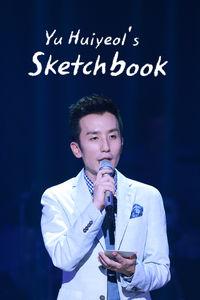 Yu Huiyeol's Sketchbook