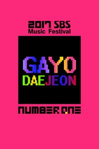 2017 SBS Gayo Daejeon_Music Festival