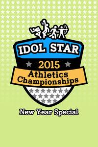 2015 Idol Star Athletics Championships - New Year Special