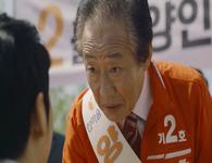 Special Labor Inspector, Mr. Jo Episode 26