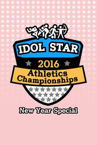2016 Idol Star Athletics Championships - New Year Special